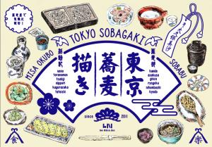 「東京蕎麦描き」表紙